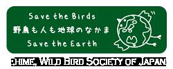 日本野鳥の会愛媛 オリジナルロゴ