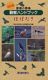 愛媛の野鳥観察ハンドブック はばたき